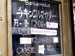 外観:営業時間と定休日@スパイスロード(spiceroad)・高砂