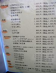 20メニュー:4月の単品料理@天ぷら・あきよし・室見