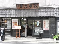 外観@そば茶屋・華元本店