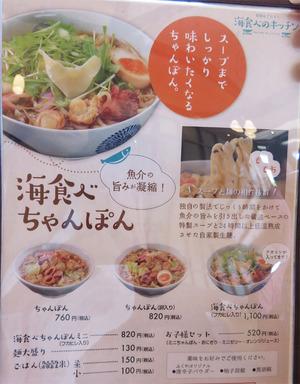 24昼メニュー2@海食べのすすめ