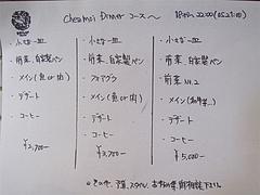 30メニュー:ディナー・コース@食堂シェモア・フレンチ・イタリアン・洋食