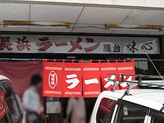 外観:人気店@長浜ラーメン味心・雑餉隈