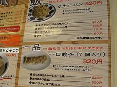 メニュー:ご飯・餃子@ラーメン・かなで食堂・春日