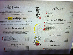 メニュー:餃子・唐揚げ・居酒屋@ラーメン壱の家・西通り・天神