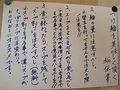 メニュー:つけ麺指南書@一龍・小倉駅前