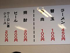 4メニュー@五号線沿いの元祖長浜ラーメン・太宰府