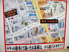 店内:屋台地図@ラーメン大黒商店・親富孝通り・天神