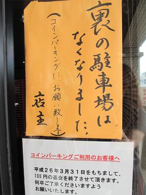 3悲しいお知らせ@福寿飯店