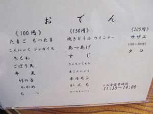 7おでんメニュー@瓢太(ひょうた)