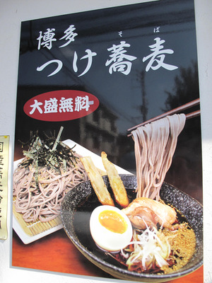 1大盛り無料@つけ蕎麦かんた