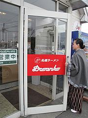 外観:入り口@札幌ラーメンどさん子・福岡