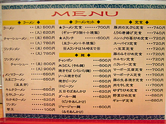 赤のれん節ちゃんラーメンのメニュー1