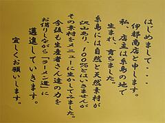 18店内:ラーメン志道@ラーメン・伊都商店