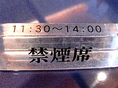25店内:ランチタイム禁煙@中華・華風・福壽飯店・大名
