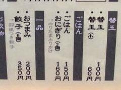 メニュー:替玉など@らーめん屋鳳凛春吉店