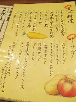 7メニュー:大皿料理・サラダ@祥茶ん