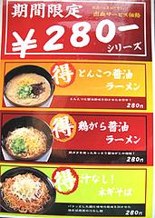 メニュー:期間限定280円ラーメン@博多金龍筑紫通り店