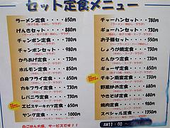 メニュー:定食(11時〜22時)@らーめんず倶楽部げんき