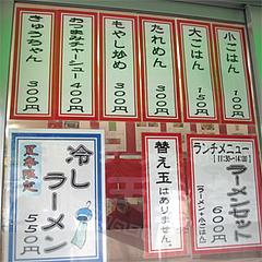 メニュー:ごはん・一品・ランチ定食@王龍ラーメン・福岡市中央区赤坂