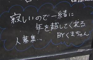 2看板2@くまちゃんラーメン