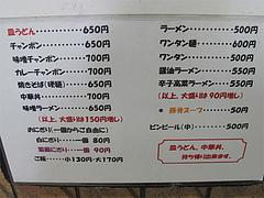 14メニュー:チャンポン・皿うどん・ラーメン@赤坂十八番