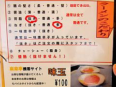 メニュー:味噌ラーメンのこだわり@ラーメン来来亭・大橋店・福岡