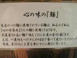 16心の味食品の麺@藤しろ