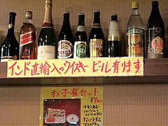 16店内:お酒とお子様ランチ700円@シブシャンカル城西店