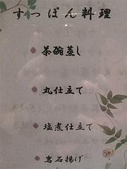 16メニュー:すっぽん@たつみ寿司・総本店・博多座裏