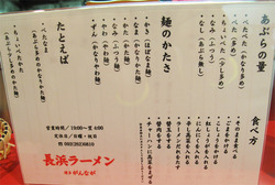 14リクエスト表@博多がんなが・中洲市場