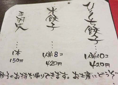 11メニュー餃子