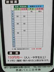 外観:西鉄バス二日市・通勤かわせみ@うどん王子・筑紫郡那珂川町