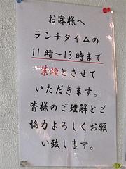 店内:ランチタイムの禁煙@結の懸け橋・平尾