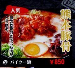 メニュー:パイクー麺@味千食堂・大橋店