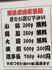メニュー:つけ麺の量@つけ麺・麺屋・光喜・福岡