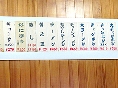 メニュー:基本@チャンポン長崎亭・博多駅南店
