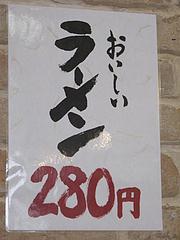1メニュー:美味しいラーメン280円@博多ラーメン膳・小笹店