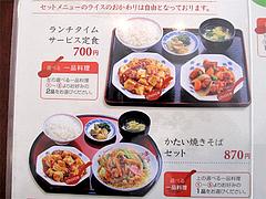 メニュー:ランチと麺セット@八仙閣・博多駅東