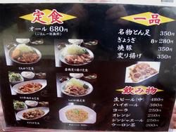 5メニュー:定食@丸八ラーメン