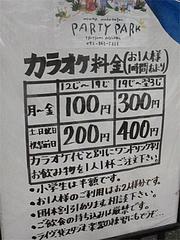 外観:カラオケ・パーティーパーク料金@元祖長寿らーめん・城南区堤