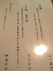 メニュー:鍋料理@湯の岳庵・亀の井別荘