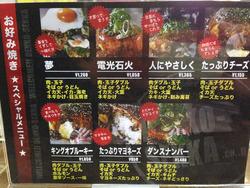 6お好み焼きスペシャルメニュー@電光石火