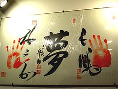 店内:相撲力士の手形@つけ麺・麺屋・光喜・福岡