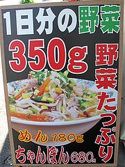 9メニュー:野菜たっぷりちゃんぽん680円@博多龍龍軒・祇園店