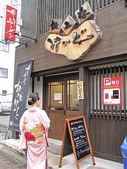 外観:入り口@麺工房はいど・博多区・吉塚