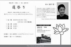 メニュー:蓮祭りとは@僧伽小野・糸島