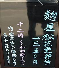 麹屋松花堂弁当看板@和ごはん麹屋・福岡市南区長住
