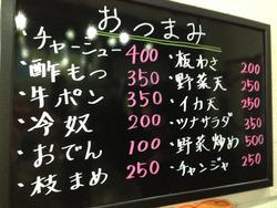 12居酒屋@うちいこラーメン