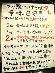 5店内:辛味目安表@廣島つけ麺本舗・ばくだん屋・大橋店