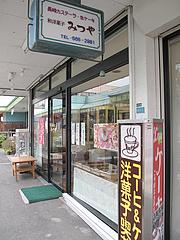 外観:老司ショッピングセンター側入り口@和洋菓子みつや・老司